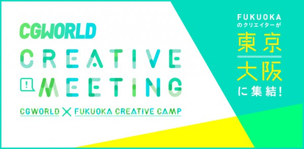 creative_meeting_banner_980x480