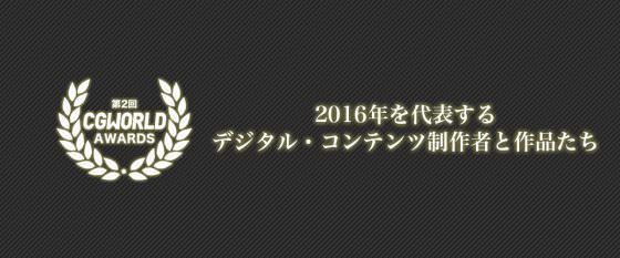 cgwaward2016_main